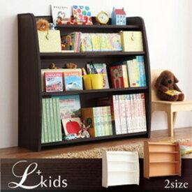 本棚【L'kids】ナチュラル+ブラウン ソフト素材キッズファニチャー・リビングカラーシリーズ【L'kids】エルキッズ【本棚】ラージ【代引不可】
