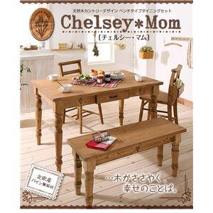 【代引不可】天然木カントリーデザイン家具シリーズ【Chelsey*Mom】チェルシー・マム/ベンチタイプダイニングセット(3点セット)