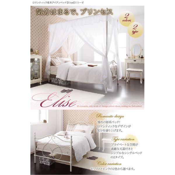 パイプベッド【Elise】【フレームのみ】 ホワイト ロマンティック姫系アイアンベッド【Elise】エリーゼ【代引不可】