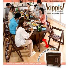 【単品】ダイニングテーブル【kippis!】ナチュラル 天然木バタフライ伸長式収納ダイニング【kippis!】キッピス バタフライテーブル【代引不可】