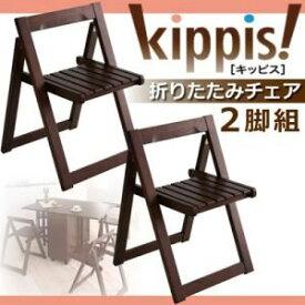 【テーブルなし】チェア2脚セット【kippis!】ブラウン 天然木バタフライ伸長式収納ダイニング【kippis!】キッピス 折りたたみチェア(2脚組)【代引不可】