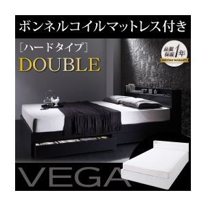 棚・コンセント付き収納ベッド【VEGA】ヴェガ【ボンネルコイルマットレス:ハード付き】ダブルホワイト