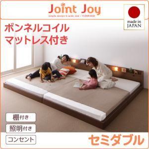 連結ベッドセミダブル【JointJoy】【ボンネルコイルマットレス付き】ホワイト親子で寝られる棚・照明付き連結ベッド【JointJoy】ジョイント・ジョイ【代引不可】