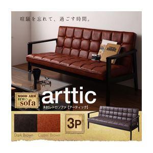 【11月下旬入荷予定】【送料無料】木肘レトロソファ【arttic】アーティック3Pキャメルブラウン