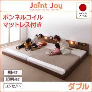 連結ベッドダブル【JointJoy】【ボンネルコイルマットレス付き】ブラック親子で寝られる棚・照明付き連結ベッド【JointJoy】ジョイント・ジョイ【代引不可】