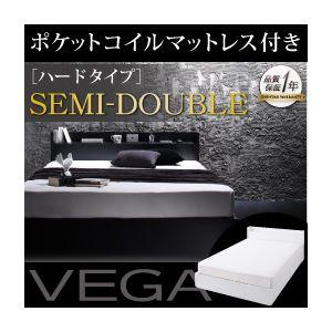 棚・コンセント付き収納ベッド【VEGA】ヴェガ【ポケットコイルマットレス:ハード付き】セミダブルホワイト
