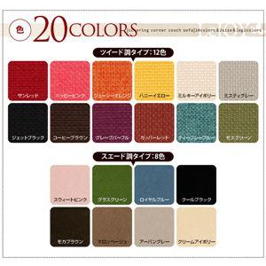 ソファーファミリーサイズ【LeJOY】ハッピーピンク脚:ナチュラル【リジョイ】:20色から選べる!カバーリングコーナーカウチソファ