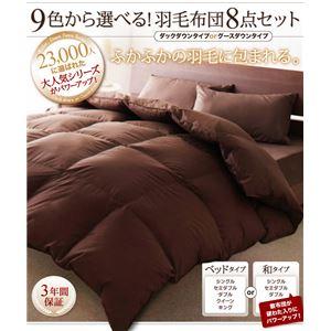 9色から選べる!羽毛布団ダックタイプ8点セットベッドタイプクイーン(カラー:モカブラウン)【送料無料】