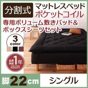 【送料無料】新・移動ラクラク!分割式ポケットコイルマットレスベッド脚22cm専用敷きパッドセットシングルブラウン