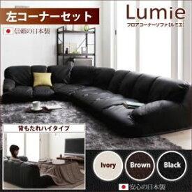ソファーセット ハイタイプ【Lumie】ブラック 左コーナーセット フロアコーナーソファ【Lumie】ルミエ【代引不可】