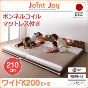 連結ベッドワイドキング200【JointJoy】【ボンネルコイルマットレス付き】ブラウン親子で寝られる棚・照明付き連結ベッド【JointJoy】ジョイント・ジョイ【代引不可】