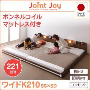 連結ベッドワイドキング210【JointJoy】【ボンネルコイルマットレス付き】ホワイト親子で寝られる棚・照明付き連結ベッド【JointJoy】ジョイント・ジョイ【代引不可】