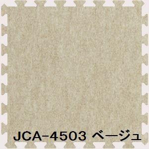 ジョイントカーペットJCA-4516枚セット色ベージュサイズ厚10mm×タテ450mm×ヨコ450mm】枚16枚セット寸法(1800mm×1800mm)