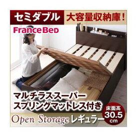 すのこベッド セミダブル【Open Storage】【マルチラススーパースプリングマットレス付き】 ダークブラウン シンプルデザイン大容量収納庫付きすのこベッド【Open Storage】オープンストレージ・レギュラー【代引不可】