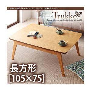天然木オーク材北欧デザインこたつテーブル【Trukko】トルッコ】長方形(105×75)オークナチュラル