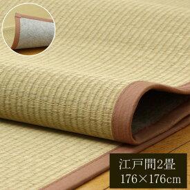 無染土 い草上敷き 『DX素肌美人』 江戸間2畳(約176×176cm)( 裏:不織布張り)