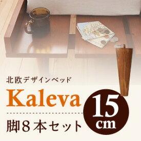 【本体別売】脚15cm ダークブラウン 北欧デザインベッド【Kaleva】カレヴァ専用 別売り 脚