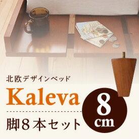 【本体別売】脚8cm ライトブラウン 北欧デザインベッド【Kaleva】カレヴァ専用 別売り 脚