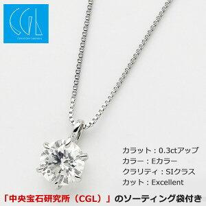 ダイヤモンドネックレス一粒K18ホワイトゴールド0.3ctダイヤネックレス6本爪EカラーSIクラスExcellent中央宝石研究所ソーティング済み