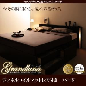 チェストベッドクイーン【Grandluna】【ボンネルコイルマットレス:ハード付き】ダークブラウンモダンデザイン・大型サイズチェストベッド【Grandluna】グランルーナ【代引不可】