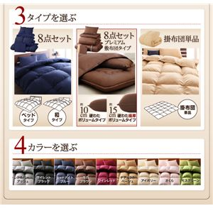 布団8点セットセミダブルモスグリーン9色から選べる!羽毛布団ダックタイプ8点セット硬わた入りボリュームタイプ