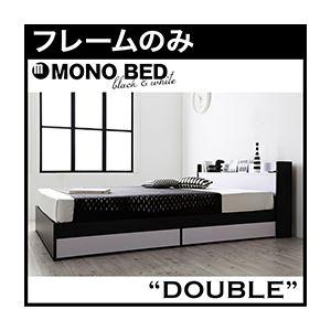 【11月中旬入荷予定】【送料無料】モノトーンモダンデザイン棚・コンセント付き収納ベッド【MONO-BED】モノ・ベッド【フレームのみ】ダブルナカシロ