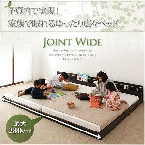 【送料無料】【代引不可】モダンライト・コンセント付き連結フロアベッド【JointWide】ジョイントワイド【ポケットコイルマットレス付き】ワイドK280ホワイト日本製