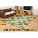 純国産/日本製 い草ラグカーペット 『Fブロック2』 グリーン 約140×200cm(裏:ウレタン)