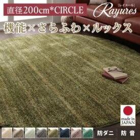 ラグマット 直径200cm(円形)【rayures】モスグリーン さらふわ国産ミックスシャギーラグ【rayures】レイユール【代引不可】