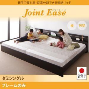 連結ベッドセミシングル【JointEase】【フレームのみ】ホワイト親子で寝られる・将来分割できる連結ベッド【JointEase】ジョイント・イース【代引不可】