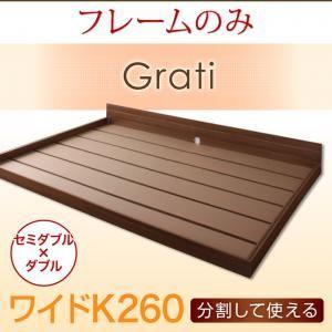 ずっと使える・将来分割出来る・シンプルデザイン大型フロアベッド【Grati】グラティーフレームのみワイドK260(フレームカラー:ウォルナットブラウン)【送料無料】
