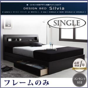 棚・コンセント付きデザイン収納ベッド【Silvia】シルビア【フレームのみ】シングルウェンジブラウン