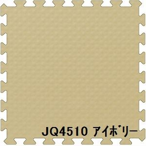 ジョイントクッションJQ-4516枚セット色アイボリーサイズ厚10mm×タテ450mm×ヨコ450mm】枚16枚セット寸法(1800mm×1800mm)
