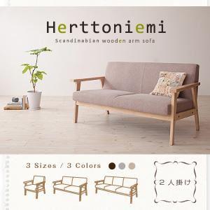 木肘北欧ソファ【Herttoniemi】ヘルトニエミ2人掛け(カラー:オイスターグレー)【送料無料】