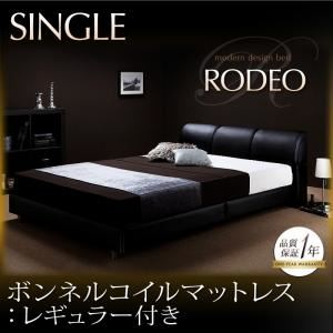 ベッド シングル【RODEO】【ボンネルコイルマットレス:レギュラー付き】 ブラック 【マットレス】アイボリー モダンデザインベッド【RODEO】ロデオ【代引不可】
