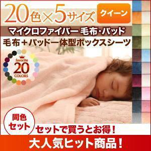 毛布・パッド一体型ボックスシーツセット クイーン パウダーブルー 20色から選べるマイクロファイバー毛布・パッド 毛布&パッド一体型ボックスシーツセット