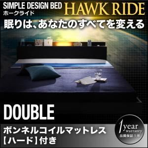 フロアベッドダブル【Hawkride】【ボンネルコイルマットレス:ハード付き】ブラックモダンライト・コンセント付きフロアベッド【Hawkride】ホークライド