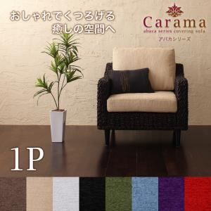【送料無料】【代引不可】アバカシリーズ【Carama】カラマ1人掛けブラウン】スノーホワイト