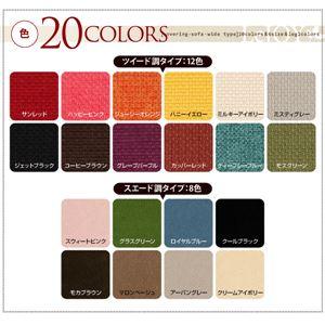 20色から選べる!カバーリングソファ【LeJOY】リジョイワイドタイプ3.5人掛けグラスグリーン(スエード調タイプ)脚:ダークブラウン