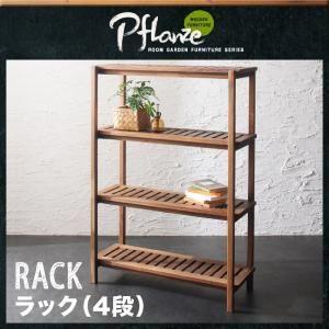 ラック(4段)【Pflanze】ルームガーデンファニチャーシリーズ【Pflanze】プフランツェ】ラック(4段)【代引不可】
