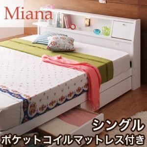【代引不可】照明・コンセント付き収納ベッド【Miana】ミアーナ【ポケットコイルマットレス付】シングルダークブラウン