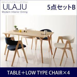 【代引不可】モダンインテリアダイニング【ULALU】ウラル5点セットB(チェアカラー:アイボリー)【送料無料】
