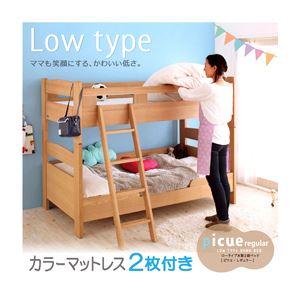 【送料無料】【代引不可】ロータイプ木製2段ベッド【picueregular】ピクエ・レギュラー【カラーメッシュマットレス2枚付き】ナチュラル【ピンク2枚】