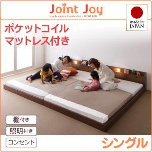 連結ベッドシングル【JointJoy】【ポケットコイルマットレス付き】ブラウン親子で寝られる棚・照明付き連結ベッド【JointJoy】ジョイント・ジョイ【代引不可】