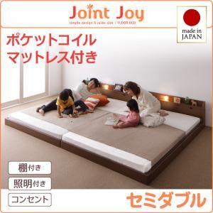 連結ベッドセミダブル【JointJoy】【ポケットコイルマットレス付き】ブラック親子で寝られる棚・照明付き連結ベッド【JointJoy】ジョイント・ジョイ【代引不可】