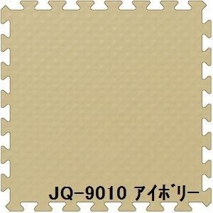 ジョイントクッションJQ-906枚セット色アイボリーサイズ厚15mm×タテ900mm×ヨコ900mm】枚6枚セット寸法(1800mm×2700mm)