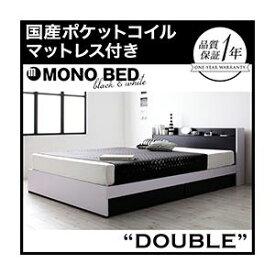 収納ベッド ダブル【MONO-BED】【国産ポケットコイルマットレス付き】 ナカクロ モノトーンモダンデザイン 棚・コンセント付き収納ベッド【MONO-BED】モノ・ベッド