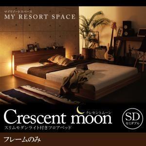 フロアベッドセミダブル【Crescentmoon】【フレームのみ】ブラックスリムモダンライト付きフロアベッド【Crescentmoon】クレセントムーン