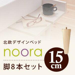 【本体別売】脚15cm ホワイト 北欧デザインベッド【Noora】ノーラ専用 別売り 脚