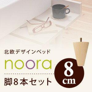 【本体別売】脚8cm ナチュラル 北欧デザインベッド【Noora】ノーラ専用 別売り 脚